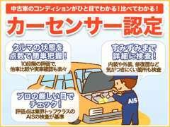 安心のカーセンサー認定導入店です。ちょっとした相談から、お客様に適した中古車を提供できるよう対応致します。