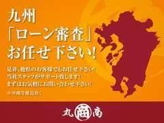 九州一円(離島を除く)対応致します!!他県からのお問合せもお待ちしております!TEL: 092-692-4065