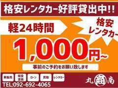 レンタカー好評貸出中。24時間1,000円~と格安です!!法人様向けのお得なマンスリープランもございます☆