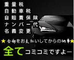 お車のご購入に関してご不安な方もご安心ください♪ご納得頂けるまで親切・丁寧をモットーに、ご説明させていただきます^^