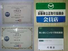 ◆自動車販売士資格・車両状態表示士資格取得◆自動車公正取引協議会の会員店です◆自動車保険も取り扱っております◆