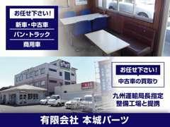 【九州運輸局長指定整備工場と提携】普通車はもちろん、バン/小型トラック/商用車何でもお気軽にご相談ください