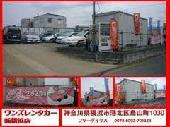 小売り事業の他に、レンタカー事業も行っております。「購入」「借りる」どちらのお客様もお待ちしております。
