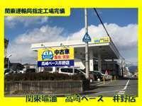 関東礦油 高崎ベース 井野店 null