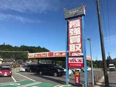 国道257号線沿いのこの看板が目印です!中津川市から下呂温泉に向かう途中にございます。分かりづらい場合はお電話下さい!