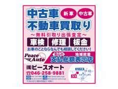 ☆「厚木店」の自社HPも完成しました→https://peace-auto.jp/ お客様のご来店スタッフ一同心よりお待ちしております☆