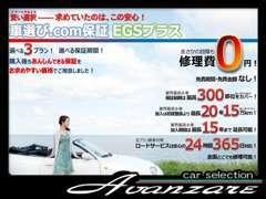 《中古車保証》全国対応の保証も取扱中です!保証期間内での修理費はなんと0円!しかも入庫は最寄りの整備工場でOKです!