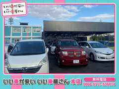 在庫は2店舗合わせて200台以上!たくさんの車の中からお客様のご希望の1台を本気で探せますよ♪