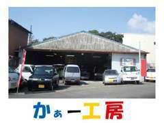 ◆東名富士ICより、5分。整備工場完備!お車のことなら当社にお任せ下さい!  かぁー工房