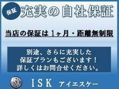 ■保証■ISKでは1か月・距離無制限の自社保証をお付けしております。さらに充実した保証プランもご用意しております。