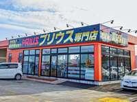株式会社サンアイク プリウス専門店 30/50系プリウス・プリウスα・アクア
