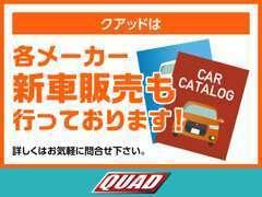 各メーカー新車販売も行っております!新車のご用命はクアッドまでお問い合わせください!