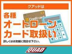 各種オートローン・カードも取り扱いしております!車購入の際に、当店スタッフまでお気軽にお問合せ下さいい!