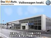 DUO福島 Volkswagenいわき