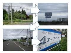 国道274号線沿い「あいすの家」から車で5分!JR北広島駅までお迎えに上がることも可能です!来店前に一度ご連絡ください♪