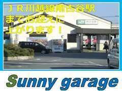 電車でご来店の場合、JR川越線南古谷駅からお電話頂ければお迎えに上がります!