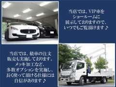 VIP車はショールームにて展示しております♪雨天時であっても、ご覧頂けますのでご安心下さい♪