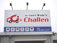 金沢東警察署交差点!ズラリと並んだ展示車と、この看板が目印です♪アットホームなお店です★お気軽にご来店ください!