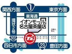 名古屋駅から名鉄バスセンター3階2番乗り場よりイオンモール名古屋茶屋行きの直通バスがあります