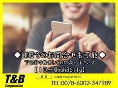 ◆LINEでのお問合せ◆気軽に問合せできるLINEも対応しております。【@xoh3611g】で友達追加してお問合せ下さい。
