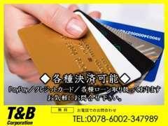 ◆各種決済可能◆PayPay/クレジットカード/各種ローンでの決済可能です。気になるお車がございましたらお気軽にお問合せ下さい。