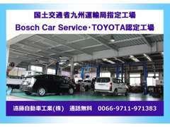 国土交通省九州運輸局指定工場。国家整備士がお客様の大切なお車をしっかり点検整備させていただきます。