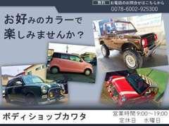 当店で塗装した車両です♪経験豊富な店主自ら実施します!
