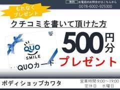 ☆クチコミを書いて頂いた方へ☆500円分のクオカードプレゼント
