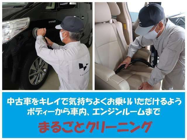 「まるまるクリーニング」外装工程では、ボディの汚れや鉄粉を洗浄し、磨き上げコーティング。タイヤ・ホイール・エンジンルームまで、しっかり洗浄・艶出しいたします。