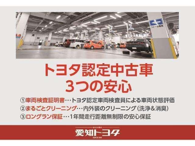 『車両検査証明書』『まるごとクリーニング』『ロングラン保証』3つの安心!