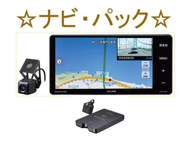 Aプラン画像:最新のSDナビ(Bluetooth、DVD、MSV、フルセグ、ドライブレコーダー内蔵)、ETC、バックカメラの取付工賃を含むセットです。