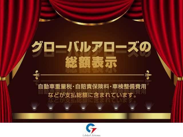 当店は神奈川県にある『総額表示推進店』です!追加料金は戴きません。県外のお客様も大歓迎です♪全国に納車可能ですので、お気軽にお問合せください!!