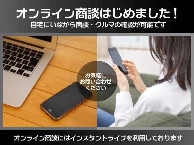 テレビ電話を使用したオンライン商談承っております。