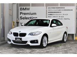 BMW 2シリーズクーペ 220i Mスポーツ 認定 1年保証 LCIモデル ACC