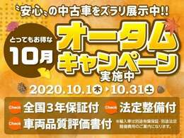 【オータムキャンペーン】バージョン北九州店は「全国3年保証付・法定整備付・車両品質評価書付」の安心の中古車を多数展示しております!当店のおクルマで安心なカーライフを♪ぜひご来店くださいませ!