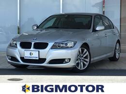 BMW 3シリーズ 320i HIDヘッドライト/HDDナビ/キーレス