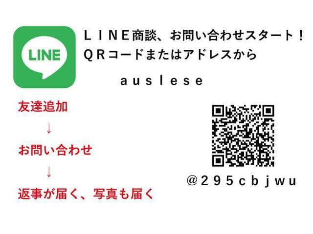 LINE承認済み公式アカウントです。ここから友達登録していただき、ご質問などお気軽にお問合わせ下さい。