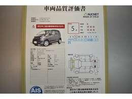 AIS社の車両検査済み!総合評価5点(評価点はAISによるS~Rの評価で令和3年1月現在のものです)☆お問合せ番号は40120463です♪