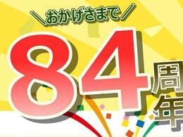おかげさまで創業84周年!