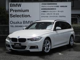BMW 3シリーズツーリング 320d Mスポーツ ワンオーナー車 地デジ・LED・ACC・SOS