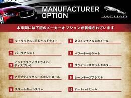 主なメーカーオプション一覧になります。その他、標準装備も多数!装備に関する質問もぜひお気軽にお問い合わせください。