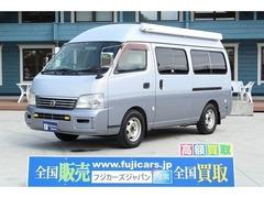 日産 キャラバン の中古車 オリジナルキャンピング 兵庫県西宮市 149.0万円