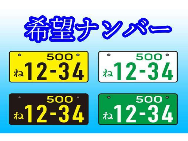 思い入れのある数字や記念日など好きな数字の組み合わせをお車のナンバーに致します♪