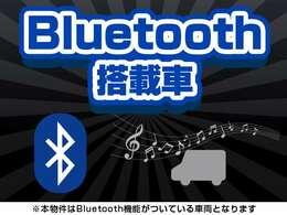 Bluetooth搭載車となります!ご自身の携帯とつなげてお好きな音楽で楽しいドライブを!
