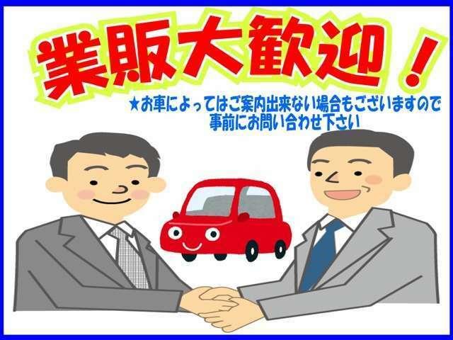 ご希望の納車の時期やご希望のタイミングがございましたらお気軽にご相談下さいませ。中古車は全て一点物!お目当ての車が売り切れる前にゲットしましょう!