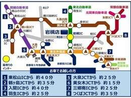 """地域最大級専門店!東北自動車道""""岩槻インターチェンジ""""そば♪電車でお越しの場合は東武アーバンパークライン""""岩槻駅""""まで来ていただければお迎えに上がります♪"""