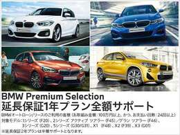 BMWPremiumSelection 延長保証1年プラン全額サポート、延長保証2年プラン半額サポートを実施中!この機会に是非、ご検討くださいませ!