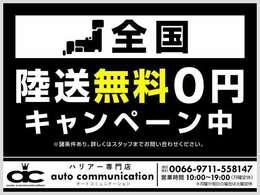 【全国陸送無料0円キャンペーン中】全国各地にお車を陸送致します。遠方からでもお気に召したお車が御座いましたら是非一度お問い合わせ下さい!※一部条件が御座います。詳しくはスタッフまで