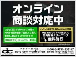 ◆現車確認が難しいお客様にご案内です。現在LINE@をご登録頂いたお客様に内外装の状態を動画や写真でご案内させて頂いております。ご希望の場合はお気軽にお問合せ下さい。