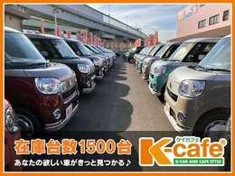 ケイカフェはご契約から最短で5日後には納車が可能です。届出済未使用車販売ならではの強みですので、お急ぎのお客様は、お気軽にご相談下さいませ!